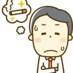 タバコがやめられない人におススメの禁煙アロマ!