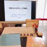 『嗅覚反応分析士入門講座』3回コース第2回を開催しました☆