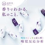 『嗅覚反応分析士入門講座』の準備中☆